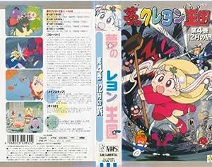 夢のクレヨン王国(4) 12月の旅 [VHS]