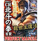 ぱちんこCR北斗の拳百裂PERFECT MANUAL (パーフェクトマニュアル) 2011年 04月号 [雑誌]