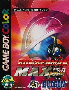 ボンバーマンマックス ~闇の戦士~