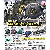 機動戦士ガンダム MA&MSエアーマスコット [全6種セット(フルコンプ)]