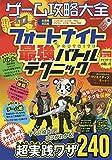 ゲーム攻略大全 Vol.18