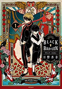 BLACK BABYLON-ブラック・バビロン- 1 (MFコミックス ジーンシリーズ)