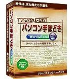 グランパパソコン手ほどき WordExcel