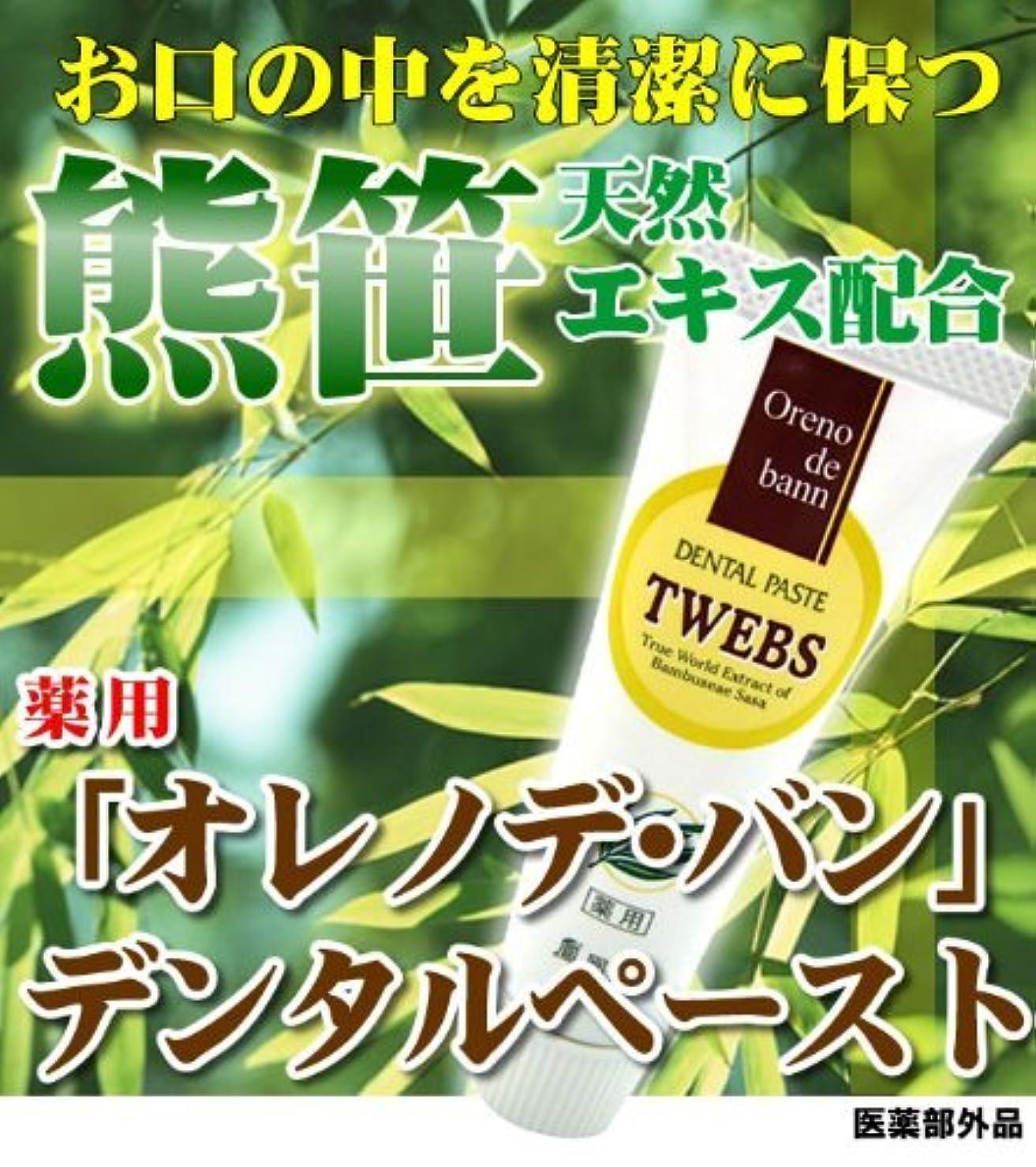 真実にかんがい非常に薬用オレノデ?バン デンタルペースト(クマザサ歯磨き粉) 40g×3個セット