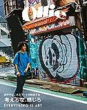 NIKE スニーカー Ollie(オーリー) 2017年 07 月号 [雑誌] (街やそばにあるアートが刺激する 考えるな、感じろ EVERYTHING IS ART)