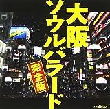 大阪ソウルバラード 完全版