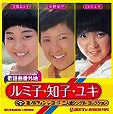 歌謡曲番外地~ルミ子・知子・ユキ ミノルフォン三人娘シングル・コレクション