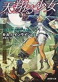 天翔る少女【新訳版】 / R・A・ハインライン のシリーズ情報を見る