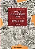 ハワイの日本語新聞雑誌事典1892ー2000