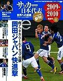 サッカー日本代表 vol.1(2009ー2010―世界への挑戦 岡田ジャパン、ベスト16! (ベースボール・マガジン社分冊百科シリーズ)
