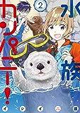 水族カンパニー! 2 (ビッグコミックス)