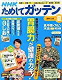 NHK ためしてガッテン 2014年 夏号