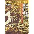 昭和20年8月20日 日本人を守る最後の戦い―四万人の内蒙古引揚者を脱出させた軍旗なき兵団 (光人社NF文庫)