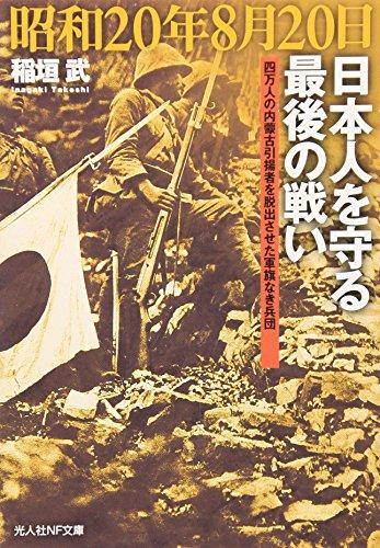 昭和20年8月20日 日本人を守る最後の戦い―四万人の内蒙古引揚者を脱出させた軍旗なき兵団 (光人社NF文庫)の詳細を見る