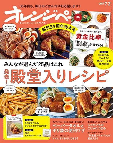 【Kindleセール】オレンジページが35周年でバックナンバー124冊を35円セール開催中