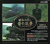 昭和のSL 音の風景 CD-BOX