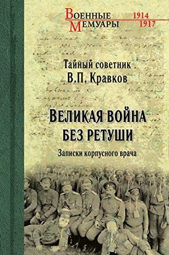 Великая война без ретуши. Записки корпусного врача (Военные мемуары) (Russian Edition)