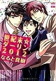 世紀末☆ダーリン2012 (ニチブンコミックス)