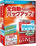 HD革命/BackUp Ver.12 Standard Windows8対応 通常版