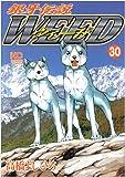 銀牙伝説ウィード (30) (ニチブンコミックス)