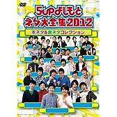 5upよしもとネタ大全集2012 ~本ネタ&裏ネタコレクション~ [DVD]