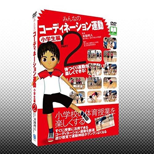 DVD みんなのコーディネーション運動 小学生編 PART2...