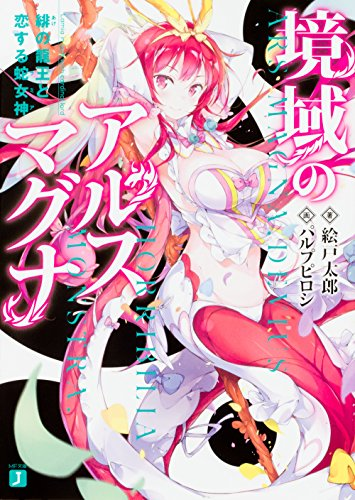 境域のアルスマグナ 緋の龍王と恋する蛇女神 (MF文庫J)