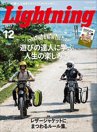 Lightning(ライトニング) 2017年12月号 Vol.284[雑誌]