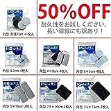 粘着パッド 全商品50%OFF 9種類から選択可能