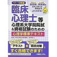 臨床心理士等心理系大学院院試&資格試験のための心理学標準テキスト'17~'18年版