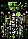 Amazon.co.jp【お得技シリーズ089】裏モノお得技ベストセレクション (晋遊舎ムック)