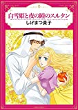 白雪姫と夜の瞳のスルタン (エメラルドコミックス/ハーモニィコミックス)
