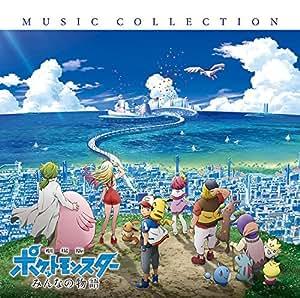 「劇場版ポケットモンスター みんなの物語」ミュージックコレクション