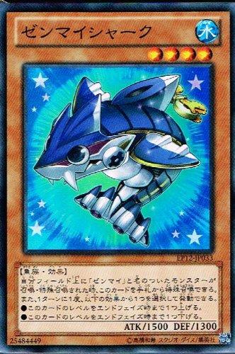 【 遊戯王 カード 】 《 ゼンマイシャーク 》(スーパーレア)【エクストラパック2012】ep12-jp033