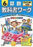 小学教科書ワーク 日本文教版 小学算数 6年