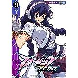 フリージングZERO 9 (ヴァルキリーコミックス)