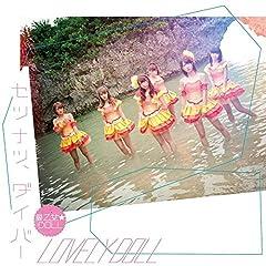 愛乙女★DOLL「ワチャゴナ!」のジャケット画像