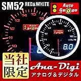 オートゲージ(AUTOGAUGE) 電圧計 SM 52Φ ホワイト/アンバーレッド アナログ デジタル デュアルシリーズ