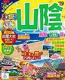 まっぷる 山陰 鳥取・松江・萩'19 (マップルマガジン 中国 1)