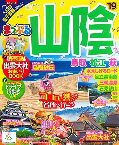 まっぷる 山陰 鳥取・松江・萩'19