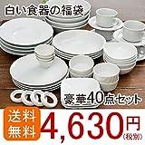 (アウトレット)送料無料 食器セット 白い食器の福袋 豪華40点セット