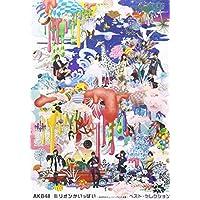 ミリオンがいっぱい~AKB48ミュージックビデオ集~ ベスト・セレクション