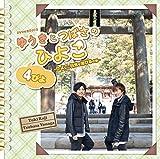 DJCD「ゆうきとつばさのひよこ 4ぴよ ~ひよこ、日光を浴びるの巻~」(DVD付)