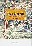 「塗りつぶされた町──ヴィクトリア期英国のスラムに生きる」販売ページヘ