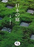 ほたるの本 日本の庭 画像