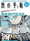 旅の手帖 2021年6月号 《海外旅行気分をニッポンで》[雑誌]