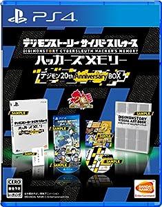 【PS4】デジモンストーリー サイバースルゥース ハッカーズメモリー 初回限定生産版「デジモン 20th Anniversary BOX」【早期購入特典】DLCが入手できるプロダクトコード付きマンガ喫茶「フーディエ」会員証同梱