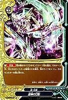 虚神の幻影 上 バディファイト 滅ぼせ!大魔竜 d-bt03-0080