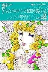ふたりのアンと秘密の恋 1 (ハーレクインコミックス) Kindle版