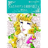 ふたりのアンと秘密の恋 1 (ハーレクインコミックス)
